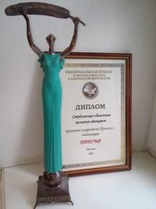 ТРИУМФ_СТАТУЭТКА_ДИПЛОМ_2017_2